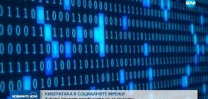 Хакери крадат профилите ни за минути чрез фалшиви съобщения