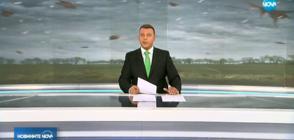 Новините на NOVA (24.09.2018 - късна)