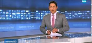Новините на NOVA (25.09.2018 - 7.00 ч.)