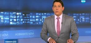 Новините на NOVA (25.09.2018 - 9.00 ч.)