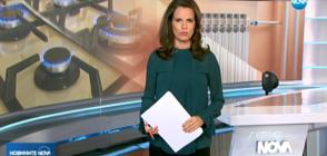 Новините на NOVA (25.09.2018 - следобедна емисия)