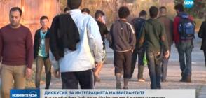 Обсъждат интеграцията на мигрантите на пазара на труда