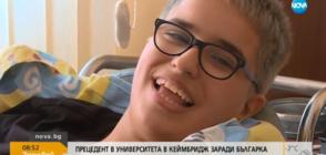 Университетът в Кеймбридж промени правилата си заради момиче с увреждания от Враца