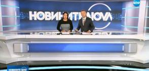 Новините на NOVA (25.09.2018 - централна)