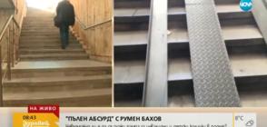 Възможно ли е да се постави рампа в наскоро ремонтиран подлез в София? (ВИДЕО)