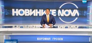 Новините на NOVA (26.09.2018 - обедна)
