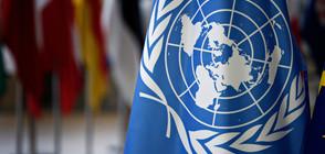 НАПРЕЖЕНИЕ В ООН: Сблъсък между САЩ и Иран, Макрон - с критики към Тръмп