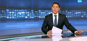 Новините на NOVA (10.10.2018 - 07.00 ч.)