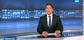 Новините на NOVA (10.10.2018 - 08.00 ч.)