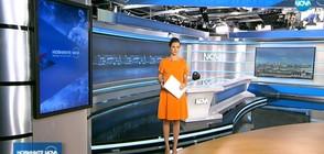 Новините на NOVA (10.10.2018 - следобедна)