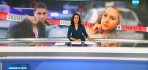 Новините на NOVA (10.10.2018 - късна)