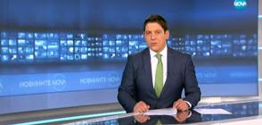 Новините на NOVA (11.10.2018 - 9.00 ч.)