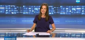 Новините на NOVA (11.10.2018 - следобедна)