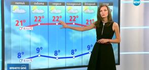 Прогноза за времето (11.10.2018 - централна)