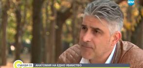 Криминален психолог: Всички са способни да извършат убийство