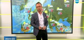 Прогноза за времето (15.10.2018 - сутрешна)