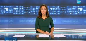 Новините на NOVA (15.10.2018 - късна)