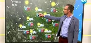 Прогноза за времето (16.10.2018 - сутрешна)