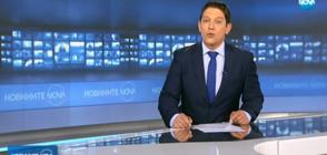 Новините на NOVA (16.10.2018 - 7.00 ч.)