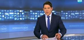 Новините на NOVA (16.10.2018 - 8.00 ч.)
