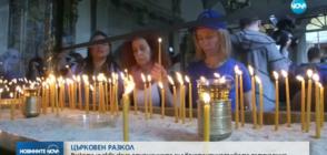 СЛЕД РАЗКОЛА: Вярващите няма да могат да се молят в православните храмове в Истанбул