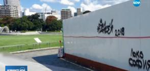 """Надпис """"Локо София"""" се появи върху мемориал в Япония (ВИДЕО)"""