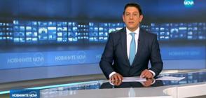 Новините на NOVA (17.10.2018 - 7.00 ч.)