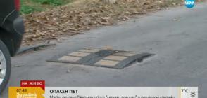 """ОПАСЕН ПЪТ: Майки от село Джерман искат """"легнали полицаи"""" и пешеходни пътеки"""