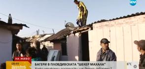 """Багери влязоха в пловдивската """"Шекер махала"""""""