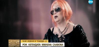 """В аванс от """"Събуди се"""": Милена Славова пред Мон Дьо"""
