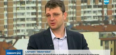 Бизнесменът, който твърди, че е изнудван от Иванчева: Няма заговор