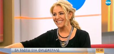 """Хилда Казасян """"С усмивка за Ела Фицджералд"""""""