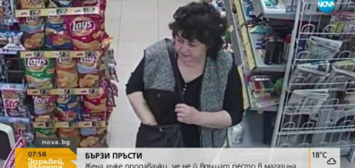 БЪРЗИ ПРЪСТИ: Жена лъже продавачки, че не й връщат ресто