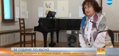 """53 ГОДИНИ ПО-КЪСНО: Първата победителка на """"Златният Орфей"""" (ВИДЕО)"""