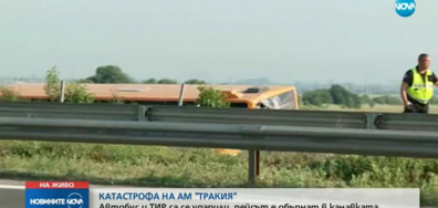 """Автобус и тир се удариха на АМ """"Тракия"""", рейсът е обърнат в канавката (ВИДЕО)"""