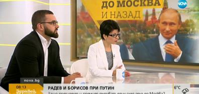 ГЕРБ и БСП на нож след визитата на Румен Радев в Русия