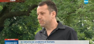 Явор Гърдев: Трябва да осмислим живота на младите хора в България