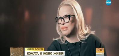 КОЖАТА, В КОЯТО ЖИВЕЯ: Историята на Мария Бонева, залята с киселина през 2002 г.