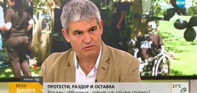 Димитров: В надвикването се загуби истината за хората с увреждания