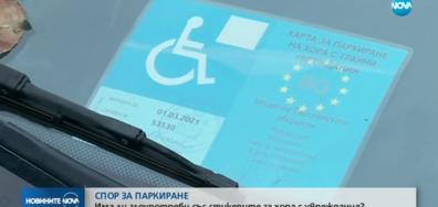 СПОР ЗА ПАРКОМЯСТО: Има ли злоупотреби със стикерите за хора с увреждания?