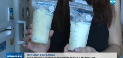 Незаконна търговия с кърма се появи в интернет