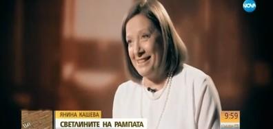 """Янина Кашева: Ролята на д-р Кръстева в """"Откраднат живот"""" е предизвикателство"""