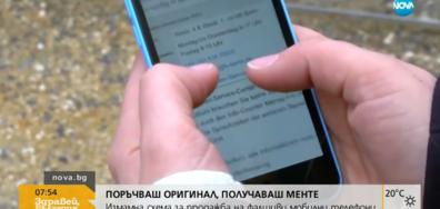 Измамна схема за продажба на фалшиви мобилни телефони (ВИДЕО)