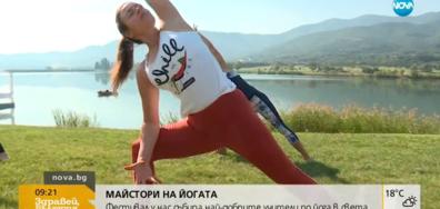 Фестивал у нас събира най-добрите йога учители в света