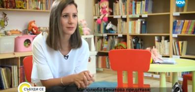 Миролюба Бенатова представя: Ради в страната на приказките