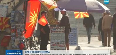 Парламентът на Македония ще разгледа промените в Конституцията