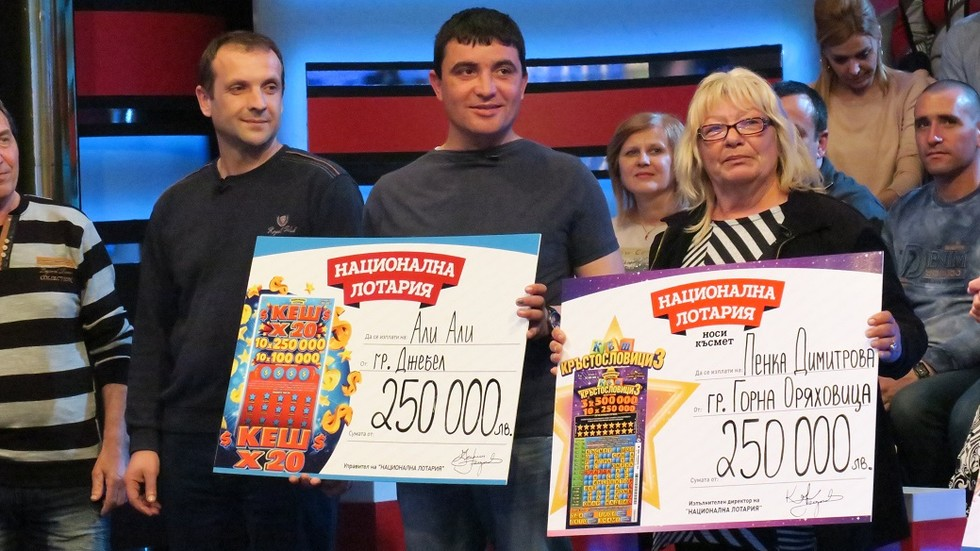 Чекове за печалби от 250 000 лева получиха двама късметлии в Национална лотария