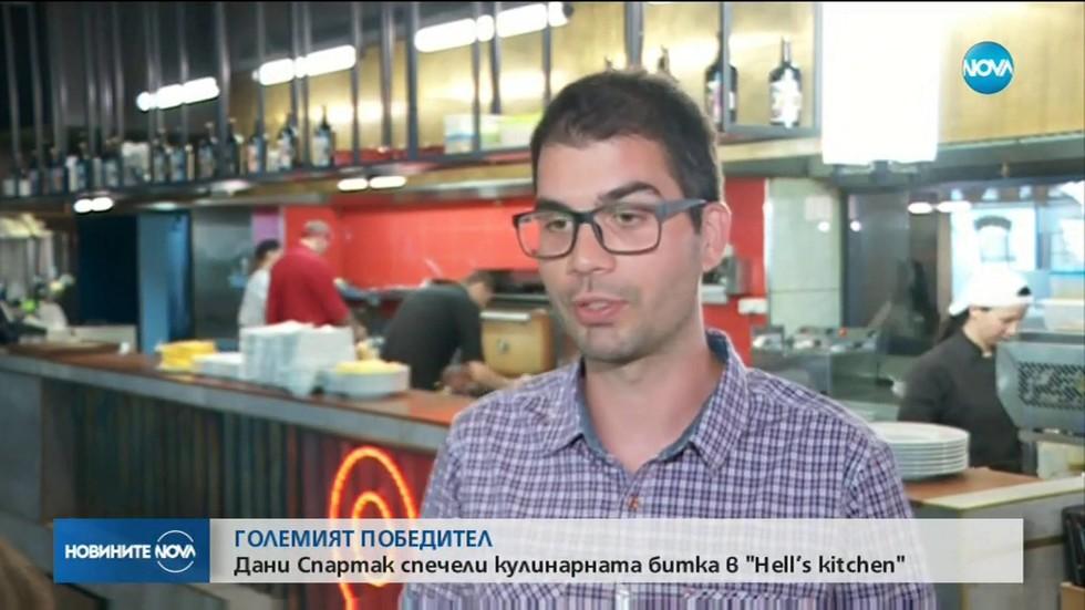 Първи ден на Дани Спартак в ресторанта на шеф Ангелов след победата в Hell's Kitchen България