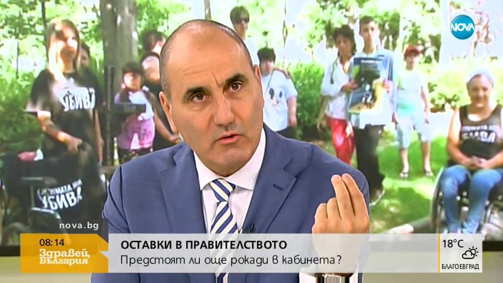 Цветанов: Няма да загубим Росица Димитрова като експерт