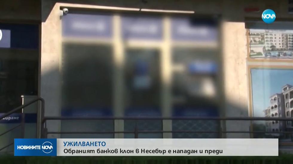 УЖИЛВАНЕТО: Обраният банков клон в Несебър е нападан и преди